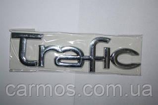 Надпись Trafic Renault Trafic 2001-2015 гг. под оригинал. турция