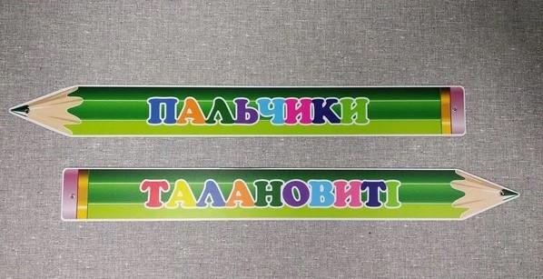 Шапка-заголовок для стенда ИЗО Карандаши. Пластиковая табличка стенд