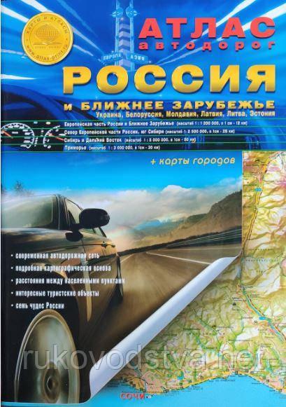 Атлас автодорог европейской части России и ближнего зарубежья