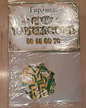 """Гирлянда растяжка """"С юбилеем!"""" в наборе с цифрами : 50,55,60,65,70-зеленая, фото 2"""