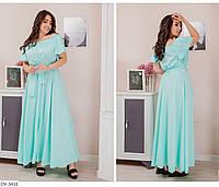 Однотонное платье в пол с поясом открытые плечи Размер: 50-52, 54-56, 58-60, 62-64 Арт: 8377