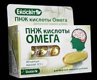 ПНЖ кислоты Омега.Понижает уровень холестерина.