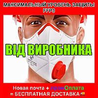 Респиратор FFP3 Защитная маска-респиратор FFP3 С КРАСНЫМ КЛАПАНОМ выдоха Микрон ФФП3 распиратор