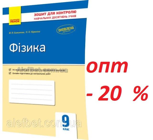 9 клас / Фізика. Зошит для контролю навчальних досягнень / Божинова, Кірюхіна / Ранок