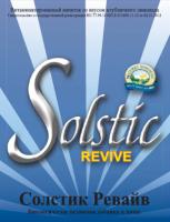 Solstic Revive Солстик Ревайв NEW!Витамины,Минералы.