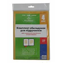 Комплект обкладинок п/е для підручників 150мкм., 4 клас, (2515) (1/50)