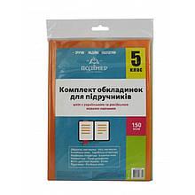 Комплект обкладинок п/е для підручників 150мкм., 5 клас, (2515) (1/50)