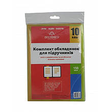 Комплект обкладинок п/е для підручників 150мкм., 10 клас, (2515) (1/50)