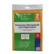 Комплект обкладинок п/е для підручників 150мкм., 2 клас, (2515) (1/50)