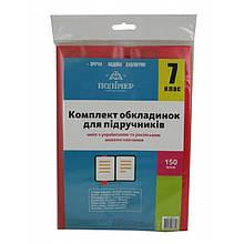 Комплект обкладинок п/е для підручників 150мкм., 7 клас, (2515) (1/50)