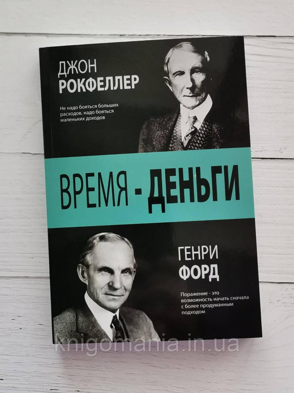 """Время - деньги"" Джон Рокфеллер, Генри Форд"