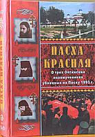 Пасха красная. О трех Оптинских новомучениках, убиенных на Пасху 1993 года. Нина Павлова.