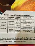 Селективный послевсходовый гербицид для сельскохозяйственных культур Харума 100 мл на 10 соток Семейный сад, фото 3