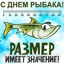 С Днем Рыбака Украина!