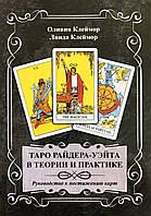 Книга Таро Райдера-Уэйта в теории и практике. Руководство к постижению карт. Клеймор О., Клеймор Л.