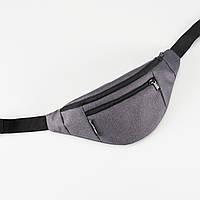 Поясная сумка Twins темно-серый меланж
