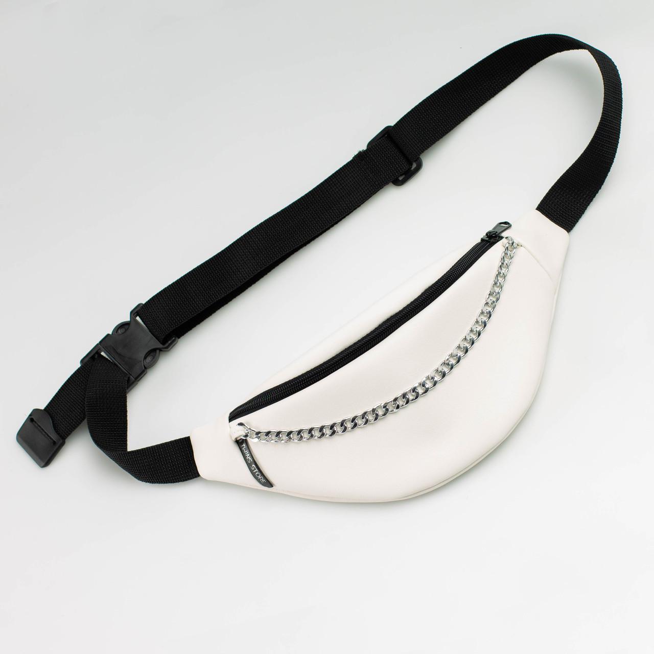 Поясная сумка Twins с цепочкой белая кожаная