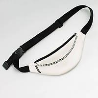 Поясная сумка Twins с цепочкой белая кожаная, фото 1