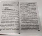 История тайных обществ, союзов и орденов, фото 2