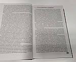 История тайных обществ, союзов и орденов, фото 3