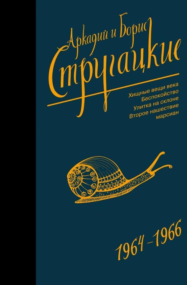 Собрание сочинений 1964-1966. Стругацкий А.Н., Стругацкий Б.Н.