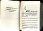 Собрание сочинений 1967-1968. Стругацкий А.Н., Стругацкий Б.Н., фото 2