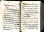 Собрание сочинений 1967-1968. Стругацкий А.Н., Стругацкий Б.Н., фото 3