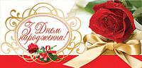 Листівка - конверт для грошей (ПК 001-У) З Днем народження. Хай Господь завжди наповнює твоє серце радістю