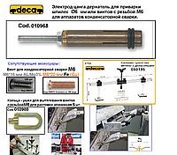 DECA 010968 Цанга электрод держатель для приварки винтов Ø6 мм или резьбой М6 для конденсаторной сварки.