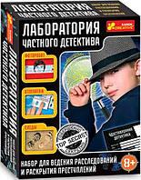 Набор для творчества Лаборатория частного детектива