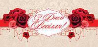 Листівка - конверт для грошей (ПК 004-У) З Днем Весілля. Нехай Господь відчинить для вас добру скарбницю Свою