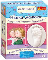 Набор для творчества Ножка малыша Гапчинська