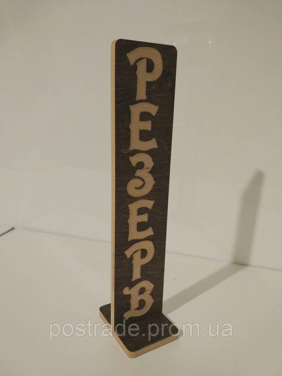 Табличка Резерв деревянная двухсторонняя