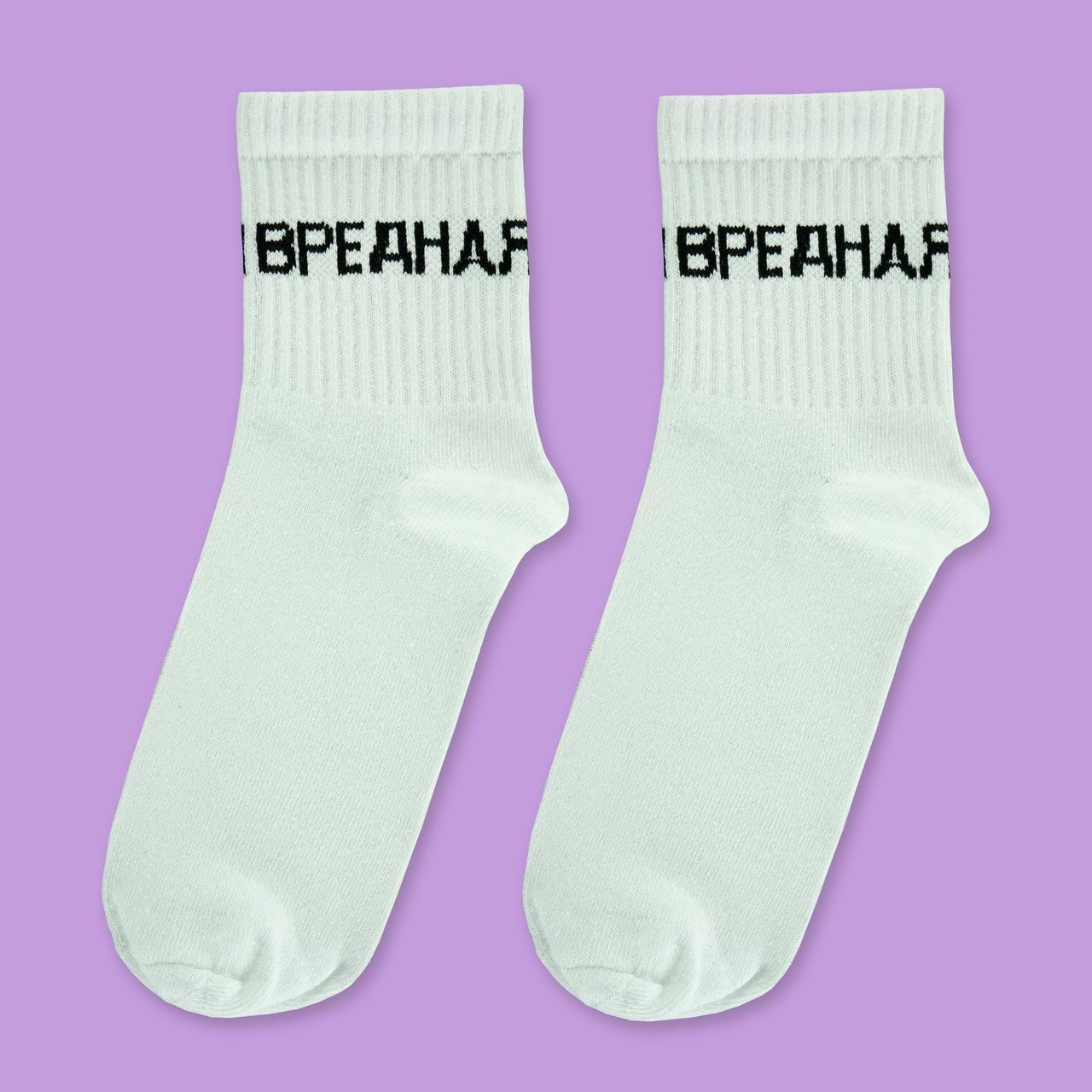 """Носки белые с принтом """"Вредная"""""""