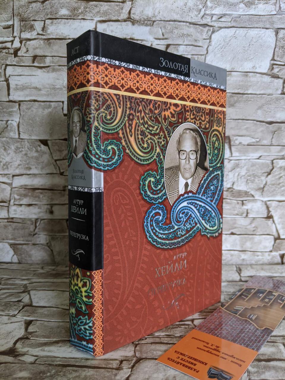 "Книга ""Перегрузка"" А. Хейли"