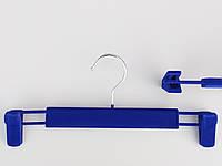 Длина 33,5 см. Плечики вешалки тремпеля для брюк и юбок флокированные синего цвета