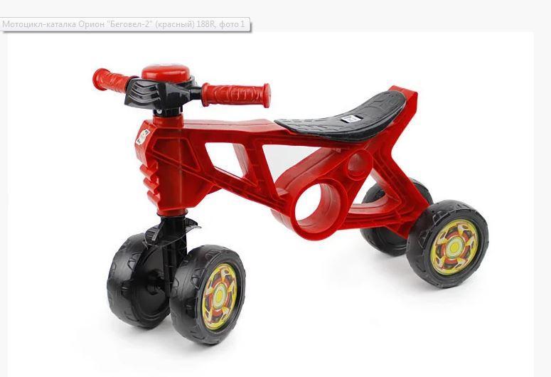 Мотоцикл БЕГОВЕЛ-2 ОРИОН 188 (600x300x440 мм) красный