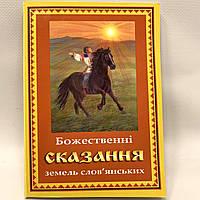 Божественные сказания земель славянских (укр)