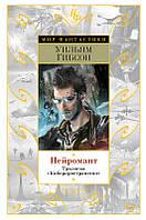 "Уильям Гибсон ""Нейромант. Трилогия ""Киберпространство"" (сборник)"