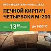 Печной кирпич Четырбоки (Нова цегла) М-200 теперь по 13.80 за штуку!