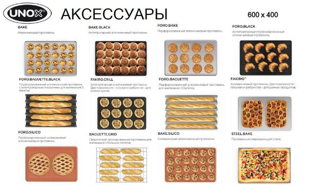 Фото противни для пароконвекционной печи unox bakertop one