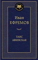 """Иван Ефремов """"Таис Афинская"""" (твердый переплет)"""