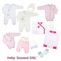 Набор одежды младенцу в роддом GIRL 10в1 Базовый 1, фото 1