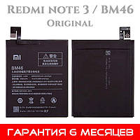Аккумулятор (Батарея) Xiaomi BM46 / Redmi Note 3 Original 4000 mAh