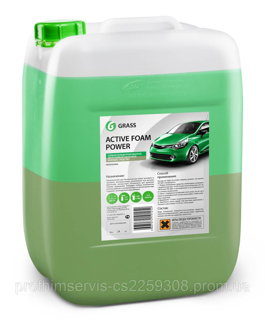 GRASS Авто шампунь для бесконтактной Active Foam Power 23 kg.