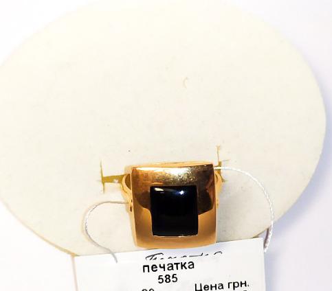 Золотая печатка Адольф  размер 20  Распродажа
