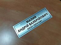 Металлические офисные таблички