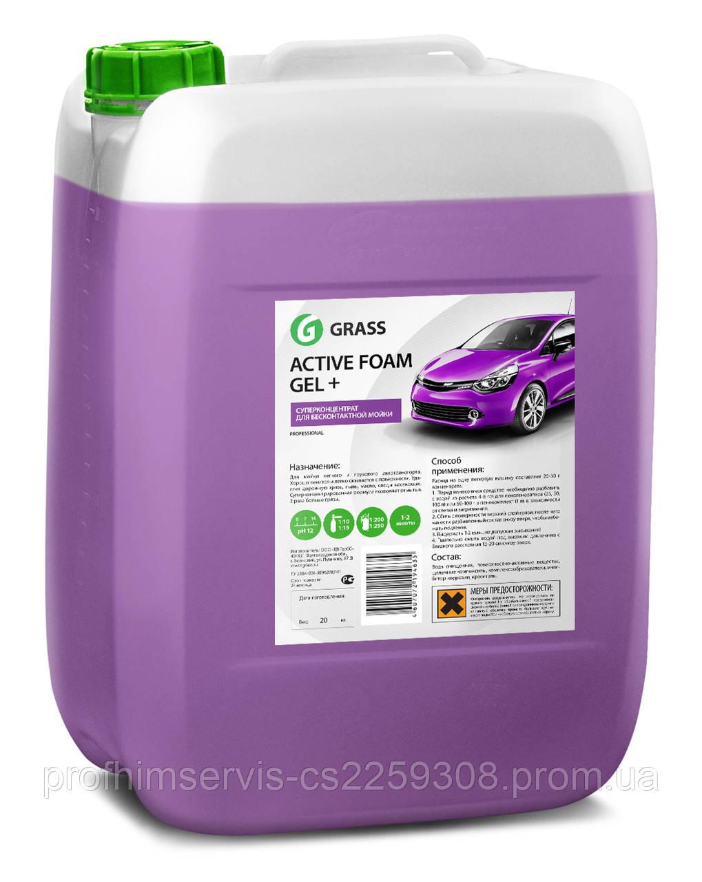 GRASS Авто шампунь для бесконтактной мойки авто Active Foam Gel Plus 24 kg.
