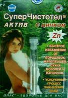 Супер-чистотел Актив с цинком 1,2мл.Бородавки, Натоптыши, Сухие мозоли, Папилломы.