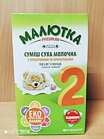 Детская сухая смесь молочная с пребиотиками и нуклеотидами от 6 - 12 месяцев Малютка Premium 2 350 г